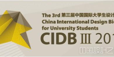 """2017第三届""""中国国际大学生设计双年展""""征集"""