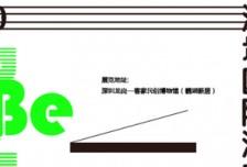 Between 166 X 109海报设计艺术展即将在深圳开幕相关图片