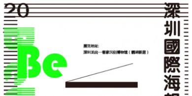 Between 166 X 109海报设计艺术展即将在深圳开幕