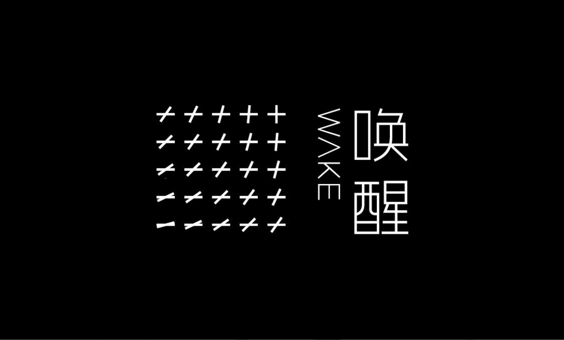唤醒服饰标志设计5