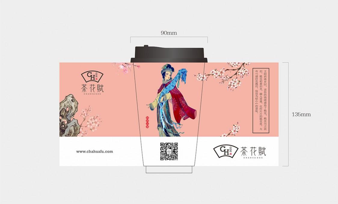 茶花赋奶茶包装设计1
