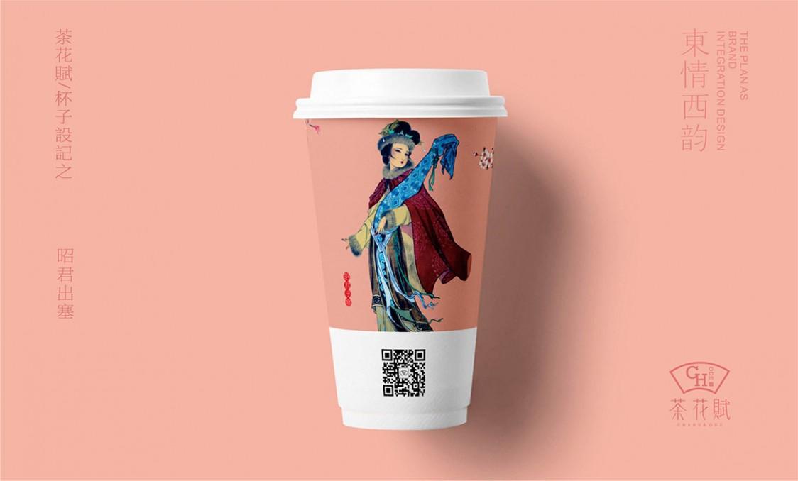 茶花赋奶茶包装设计2