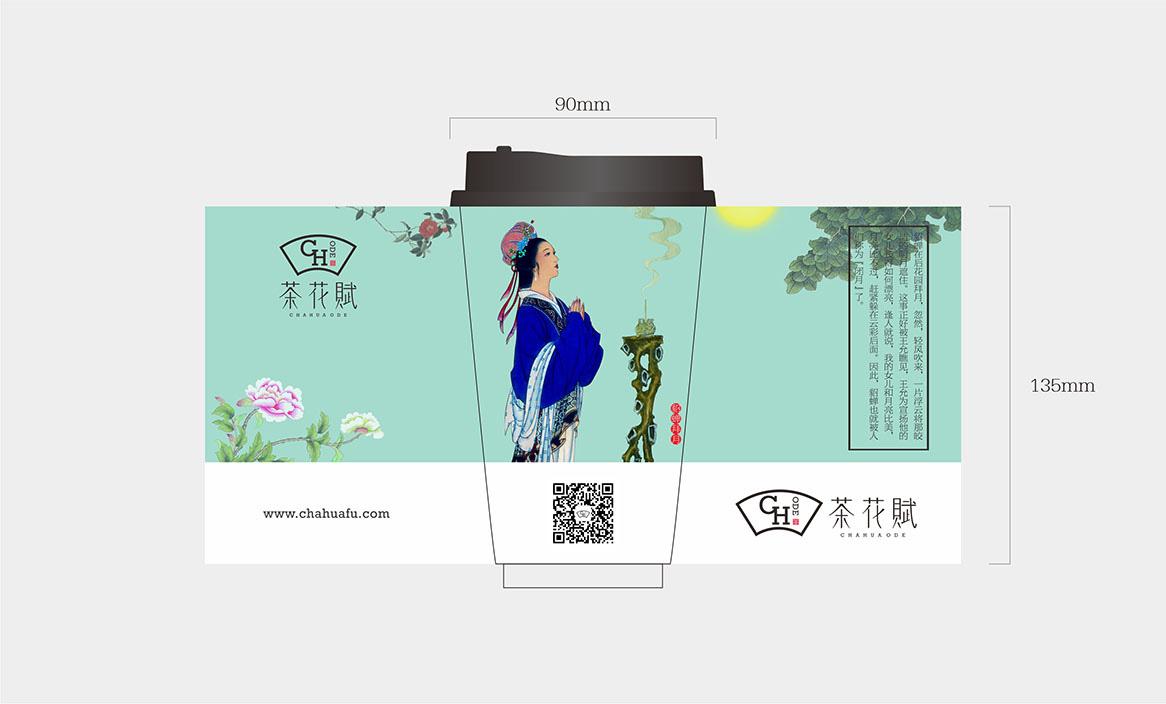 茶花赋奶茶包装设计3