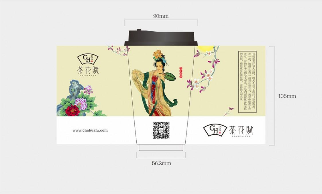 茶花赋奶茶包装设计5
