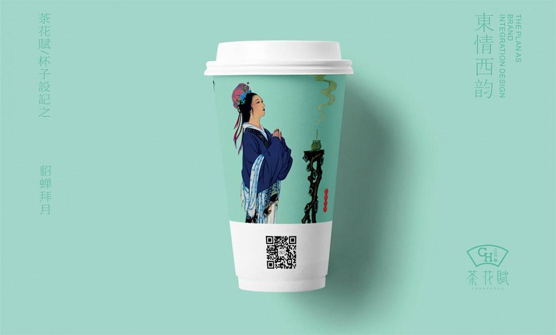 茶花赋奶茶包装设计4