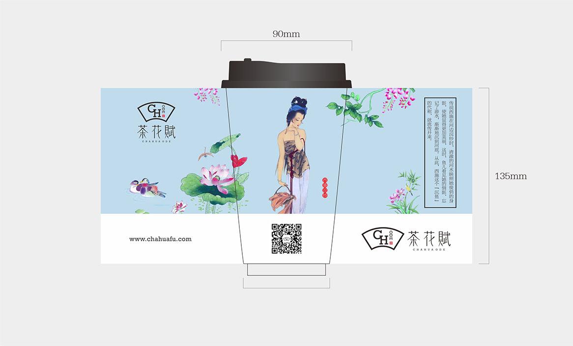 茶花赋奶茶包装设计8