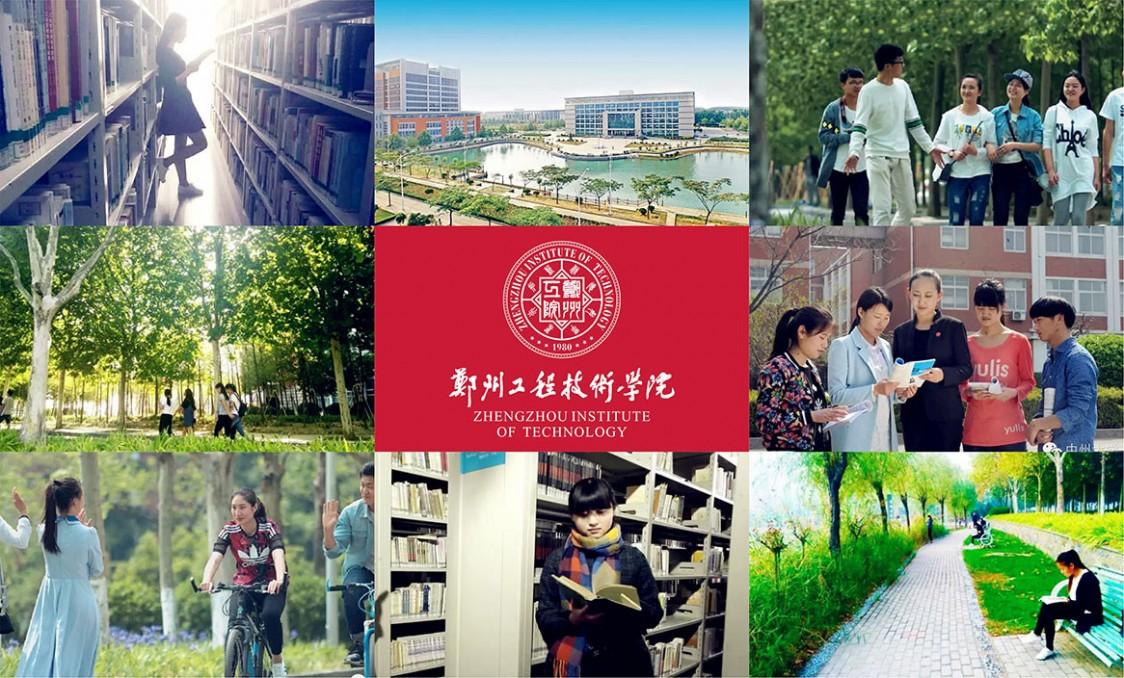 郑州工程技术学院标志设计