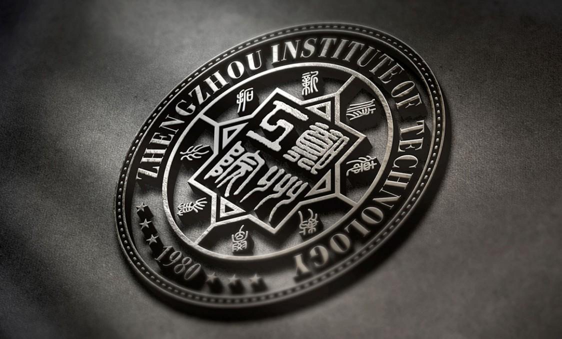 郑州工程技术学院标志设计1