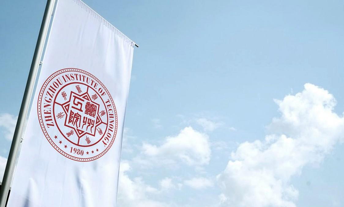 郑州工程技术学院vi设计5