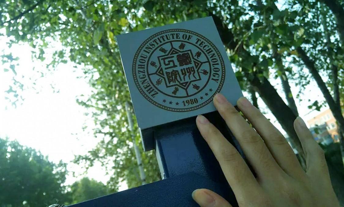 郑州工程技术学院导示设计2