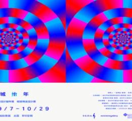 深港设计双年展视觉传达设计展