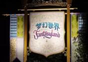 上海迪士尼度假区指示牌字体