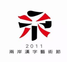 2011两岸汉字艺术节