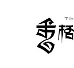 王粤飞VI标志作品