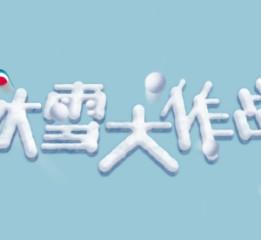冰雪大作战 | SNOWTIME!