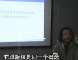冯家敏:创意设计与知识产权管理