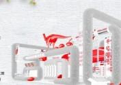 刘君翰--会展类设计作品共享