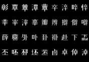 小薇字体字库原创作品