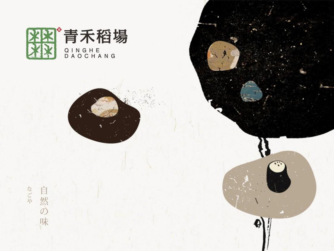 山信集团青禾稻场大米VI设计4