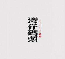 雨田字设(1)