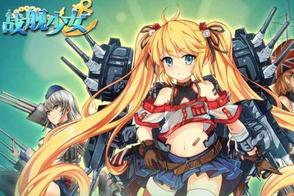 《战舰少女》游戏软件著作权纠纷的相关图片
