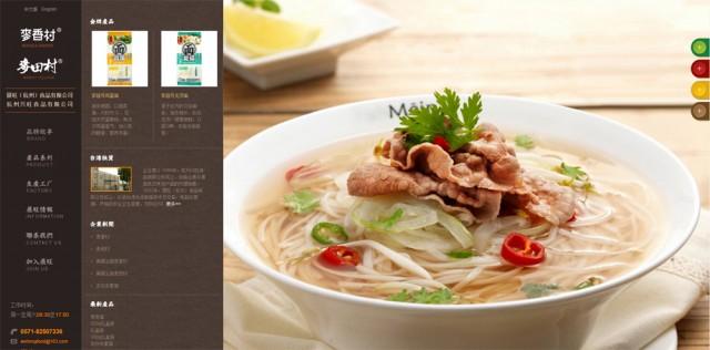 食品网站首页