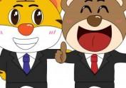 金融界的虎与熊