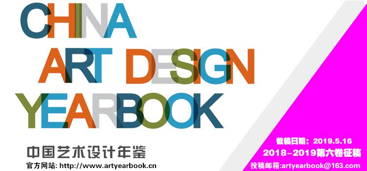 《中国艺术设计年鉴》征稿启事相关?#35745;?></a> <a href=