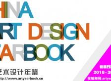 《中国艺术设计年鉴》征稿启事相关图片