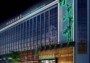 山东酒店设计公司|竹子国际大酒店