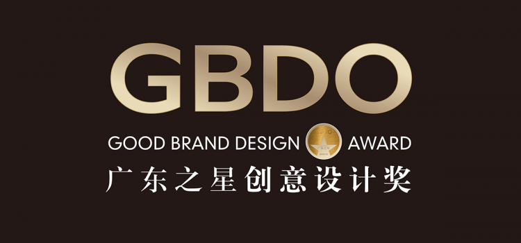第 37 届广东之星(GBDO)创意设计奖征集(专业组、品牌组、学生组)