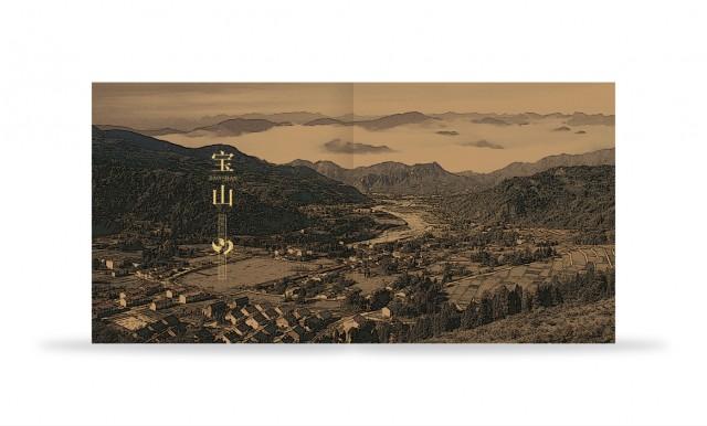 宝山集邮册设计