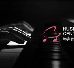 和声音乐中心 | 用爱和音乐奠定孩子