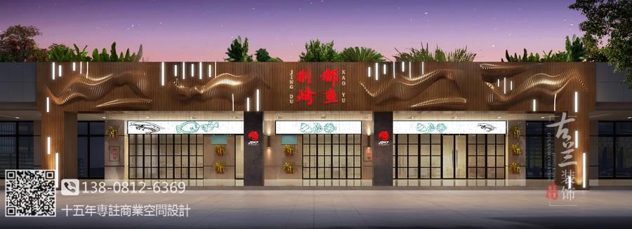 彭州荆都烤鱼店设计