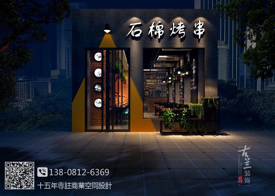 石棉烤串店设计-成都烧烤店设计|成都烧烤店装修公司