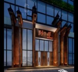 四平四星级酒店设计公司|花红别样精