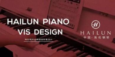 """国内知名钢琴品牌""""海伦钢琴""""启用新logo"""