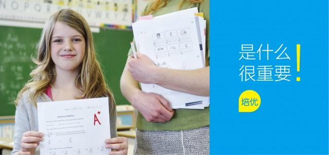 莘思路是一家高品质教育机构,专注于中小学的课外辅导培训,拥有专职师资队伍,独立自主研发教材,为中小学生进行立体式系统的课程培训,提供中小学最新资讯及学习方法,家教式一对一服务,莘思路让孩子爱上学习,收获成长!
