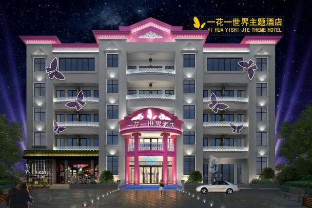 东北五星级酒店设计公司项目名称:一花一世界酒店    项目地址:四川省峨眉山市名山东路491号    设计单位:红专设计