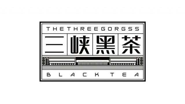 三峡黑茶LOGO设计 · 黑马奔腾策划设计