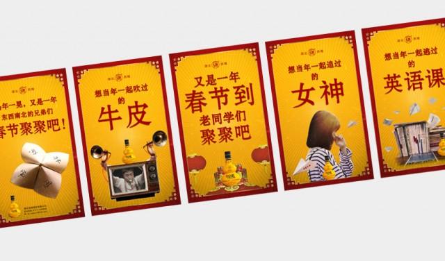 西陵小酒产品设计 · 黑马奔腾策划设计