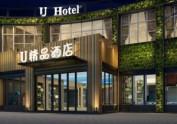 定西酒店设计公司-红专设计|三鑫(U)