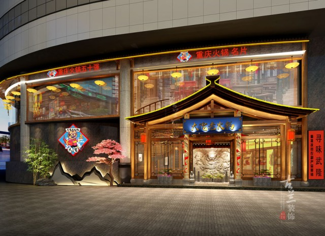 重庆火锅店设计重庆特色餐厅设计重庆主题餐厅设计