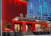 商务酒店设计大改造
