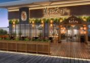 万达广场餐厅设计公司|菌林天下养身