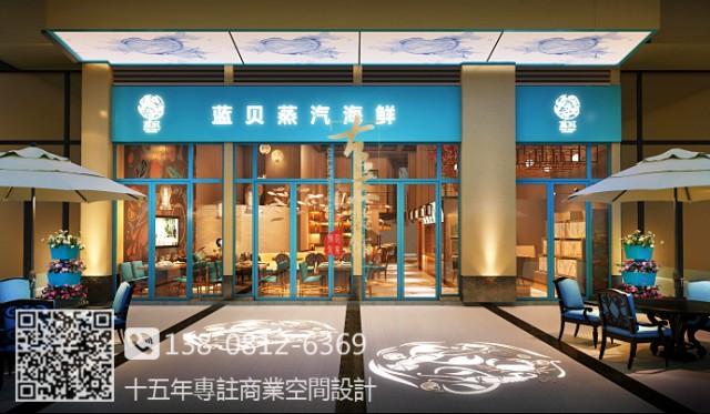 本项目名为《蓝贝》以名字开始颜色,色彩基调定位蓝色系,以海鲜为主题,重装饰轻装修的设计手法,打造本案空间,在保证品质的同时达到客户控制成本的目的。色彩明快,主题鲜明给人一种轻松愉快的感觉。