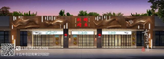 """烤鱼店为彭州市的一家老品牌,是甲方品牌旗下塑造的精品店。烤鱼店设计利用新型的表达方式:色系表达和线条表达。整个空间退却了很多餐厅的浮华繁琐的装饰和花花草草的装扮。利用甲方的经营理念""""食物就在于专研它的味道""""我们的空间打造亦是如此:让环境专注作为食物的陪衬。但又觉得缺它不可。"""