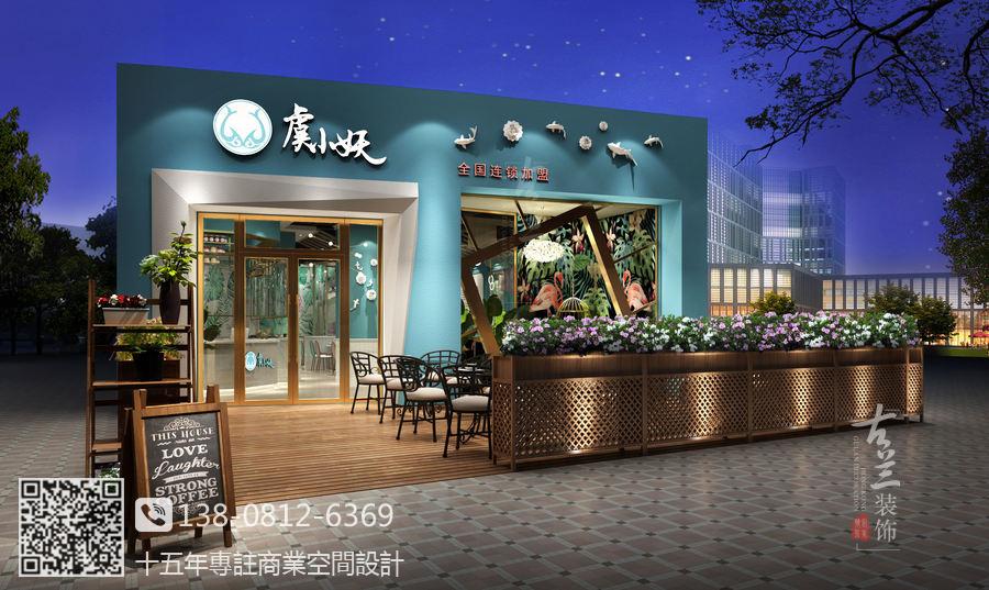 辽宁大连餐厅设计公司之虞小妖主题餐厅装修效果图