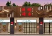 《彭州荆都烤鱼店》都江堰餐厅装修设