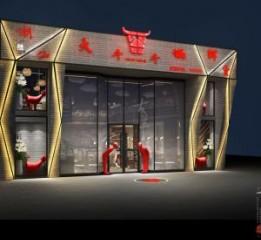 《牛牛场鲜货火锅店》宜宾火锅店设计